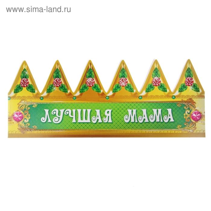 """Маска корона """"Лучшая Мама"""""""