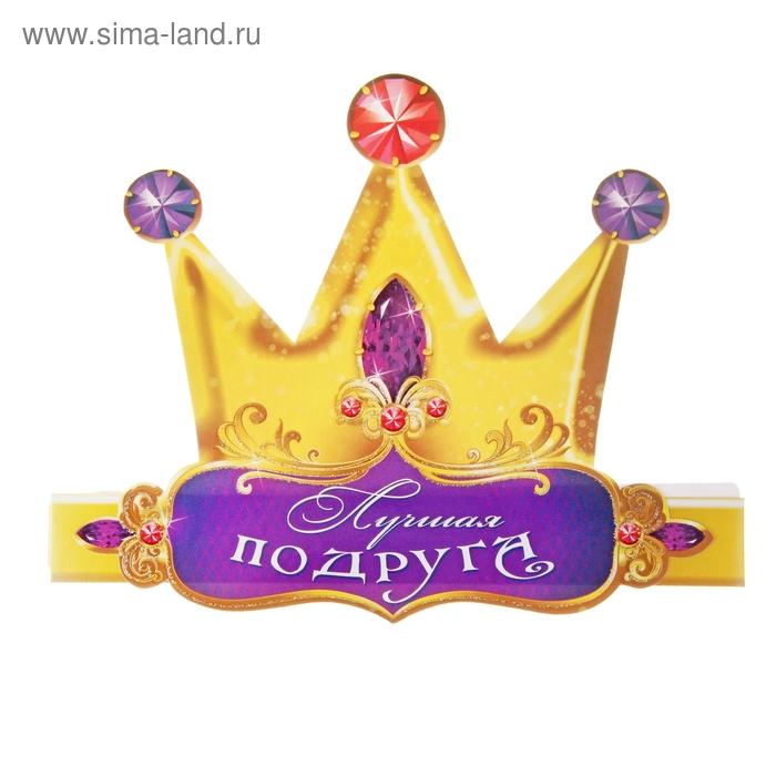 """Маска корона """"Лучшая Подруга!"""""""