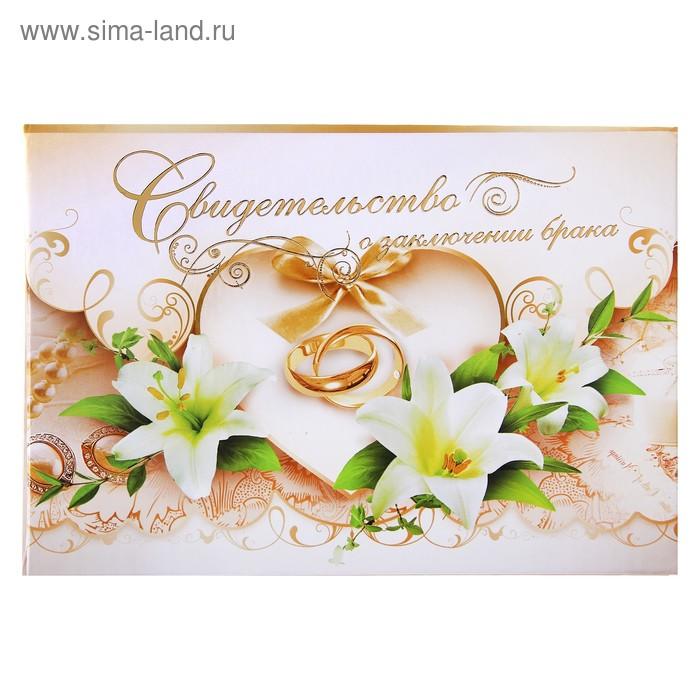 Свидетельство о заключении брака, рисунок - цветы