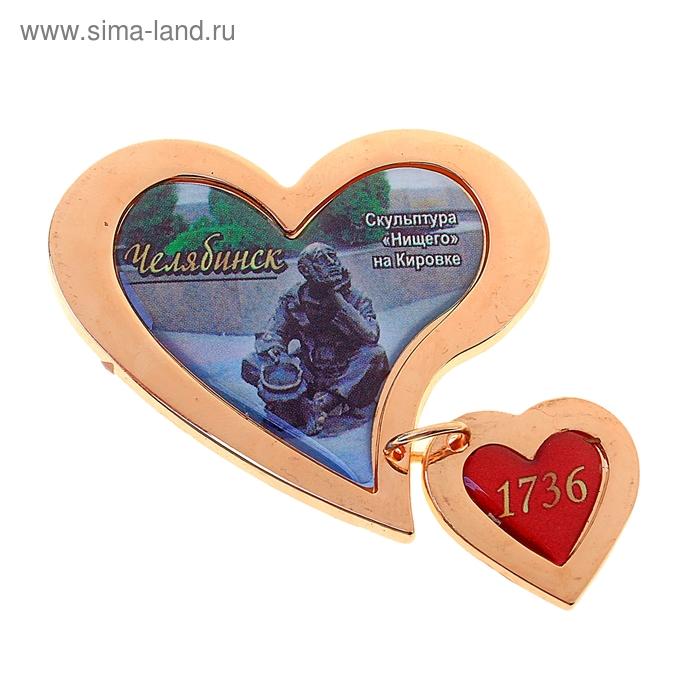 """Магнит сердце """"Челябинск. Нищий"""""""