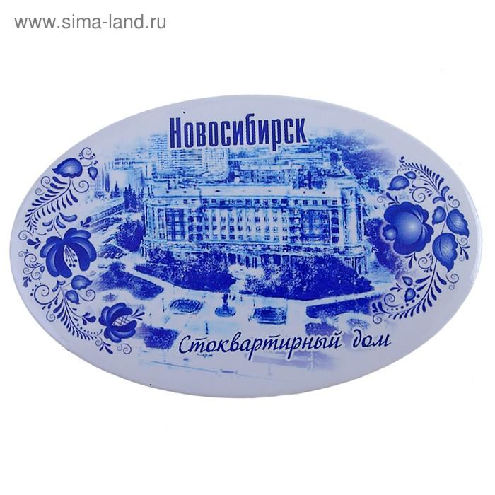 """Магнит закатной """"Новосибирск. Стоквартирный дом. Гжель"""""""