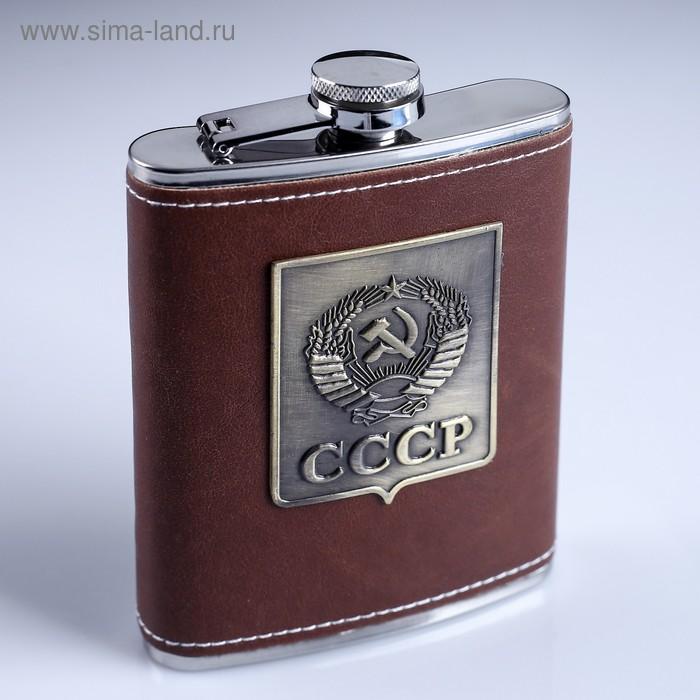 """Фляжка 240 мл """"Эмблема СССР"""", коричневая"""