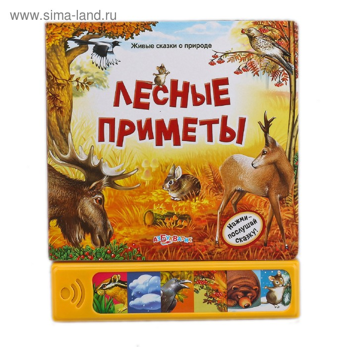 """Книга """"Лесные приметы"""" Живые сказки о природе, музыкальная"""