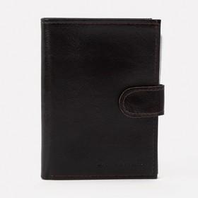 Обложка для автодокументов и паспорта на кнопке, отдел для купюр, коричневый матовый