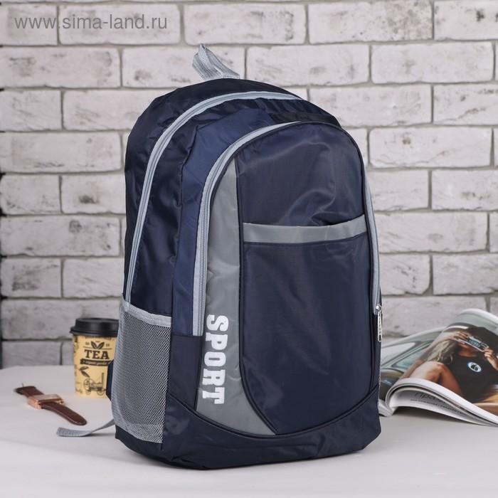 Рюкзак молодёжный, 2 отдела, 1 карман, 2 боковых кармана - сетка, цвет синий