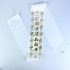Лента на капот «Свадьба» с резинками, шёлк, 150 × 15 см, белая