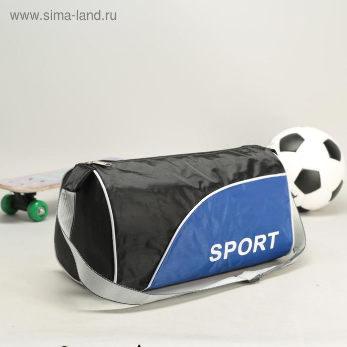 Сумка спортивная SPORT, 1 отдел, регулируемый ремень, черно-синяя