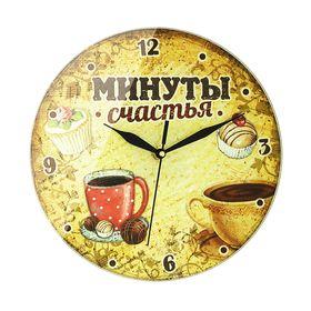 """Часы настенные небьющиеся """"Минуты счастья"""""""