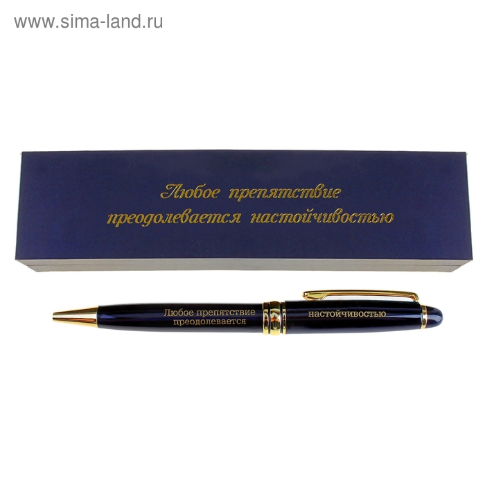 """Ручка """"Любое препятствие преодолевается настойчивостью"""", в деревянном футляре"""