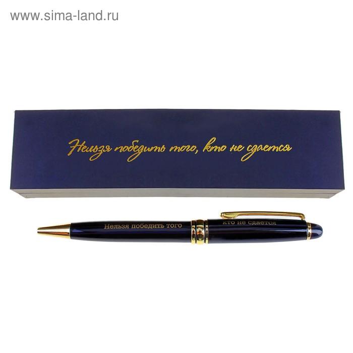 """Ручка """"Нельзя победить того, кто не сдается"""", в деревянном футляре"""