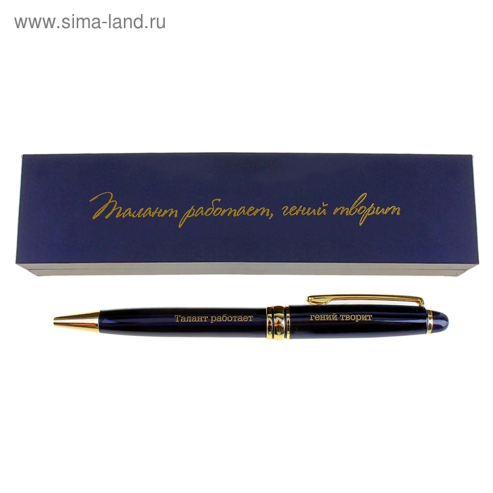"""Ручка """"Талант работает, гений творит"""", в деревянном футляре"""