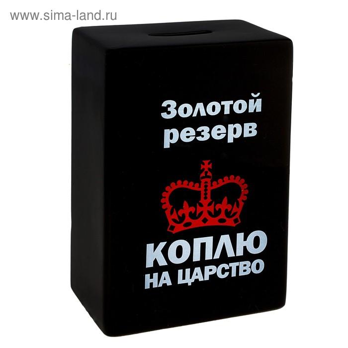 """Копилка """"Золотой резерв - коплю на царство"""""""