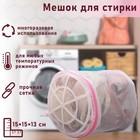 Мешок для стирки бюстгальеров двухслойный, крупная сетка