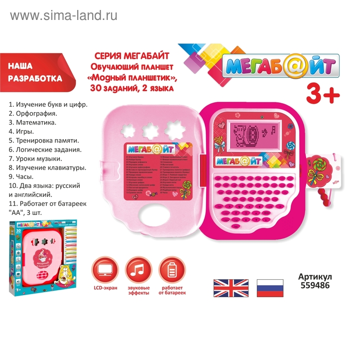 """Обучающий планшет """"Модный планшетик"""", 30 заданий, 2 языка (русский, английский), работает от батареек"""