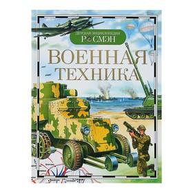 Детская энциклопедия РОСМЭН «Военная техника»