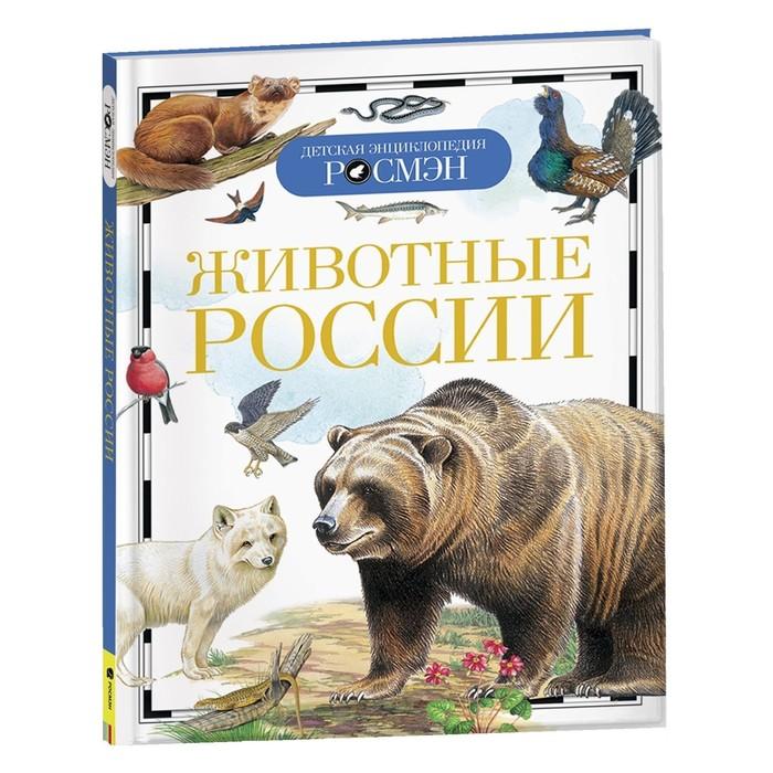 Детская энциклопедия РОСМЭН «Животные России»