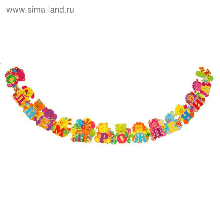 """Гирлянда """"С днем рождения!"""" ромашки, разноцветные буквы"""