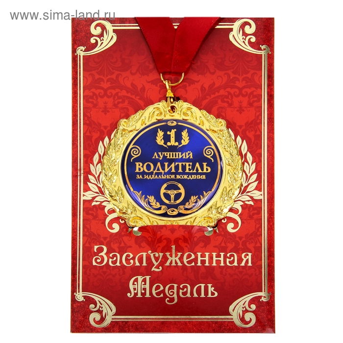 """Медаль в подарочной открытке """"Лучший водитель"""""""