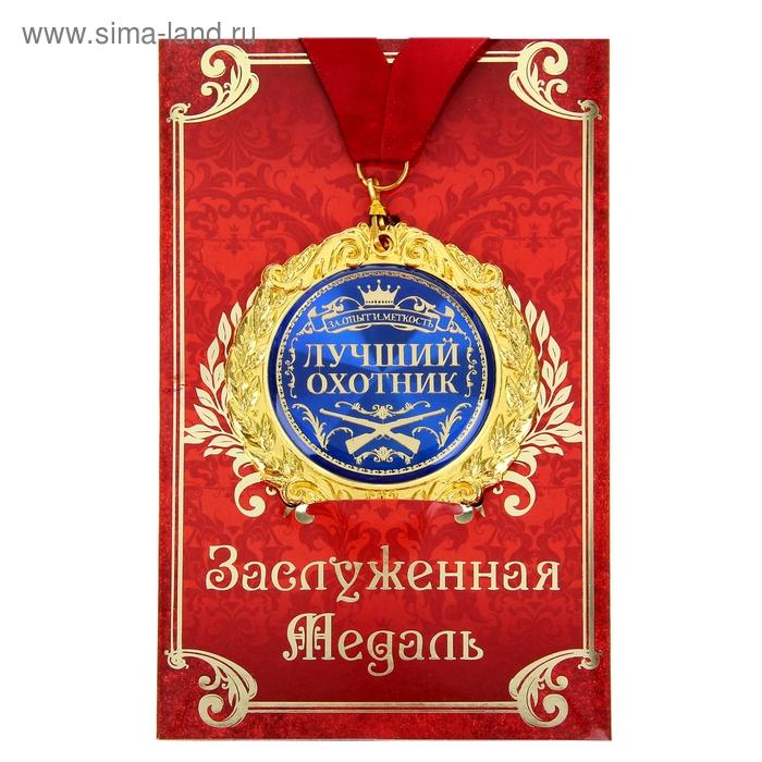 """Медаль в подарочной открытке """"Лучший охотник"""""""
