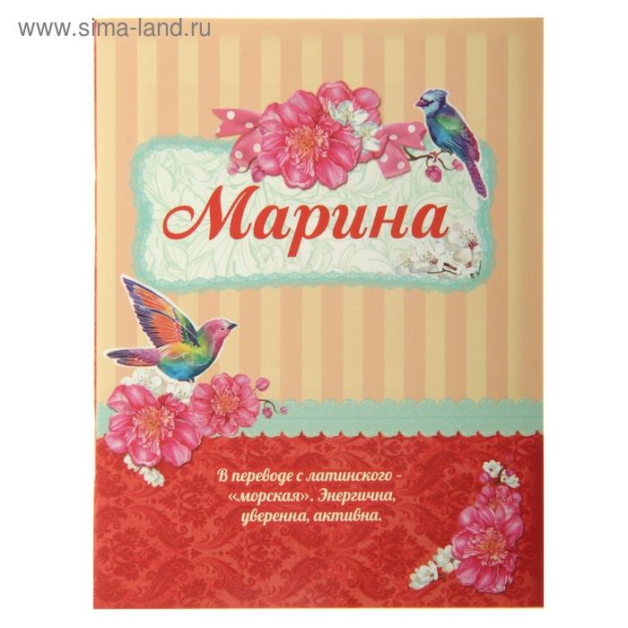 """Блокнот """"Марина"""" 32 листа"""