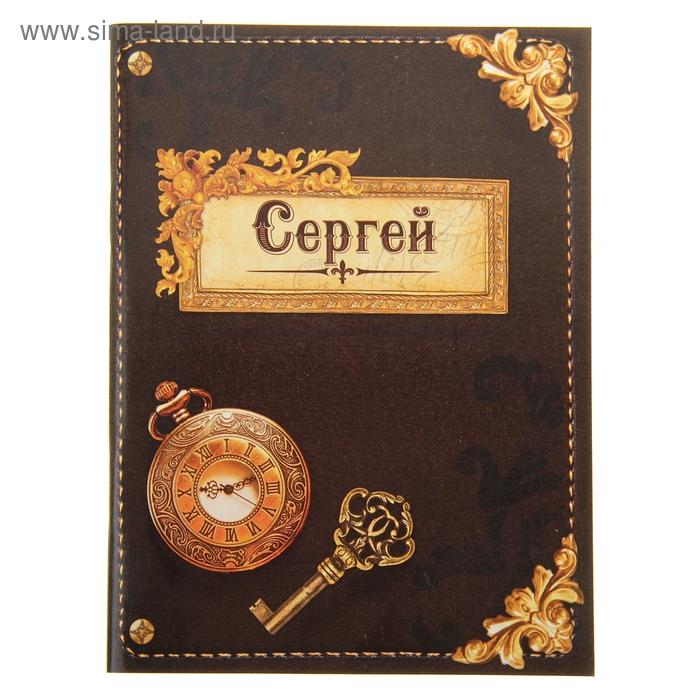 """Блокнот """"Сергей"""" 32 листа"""