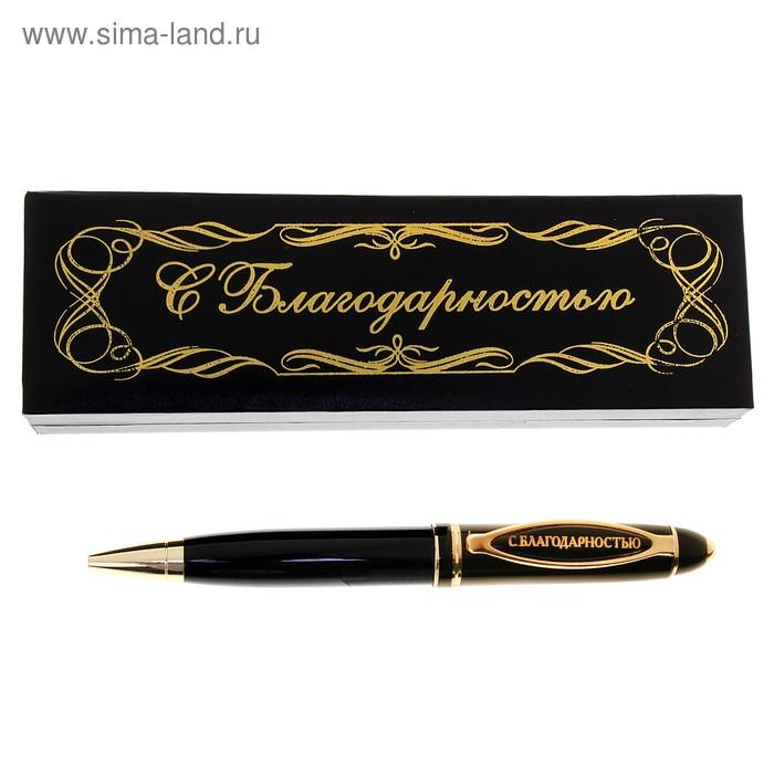 """Ручка """"С благодарностью"""", в футляре из искусственной кожи"""
