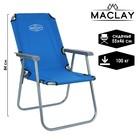 Кресло туристическое, с подлокотниками, до 80 кг, размер 55 х 46 х 84 см, цвет синий