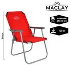 Кресло туристическое, с подлокотниками, до 80 кг, размер 55 х 46 х 84 см, цвет красный