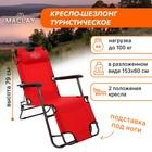 Кресло-шезлонг турист., с подголовником 153х60х30 см, цвет: красный, до 100 кг