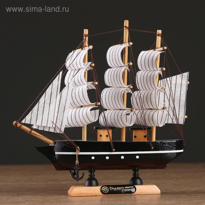 Корабль сувенирный малый - борта чёрные с белой полосой, каюты, три мачты, белые паруса с полосой