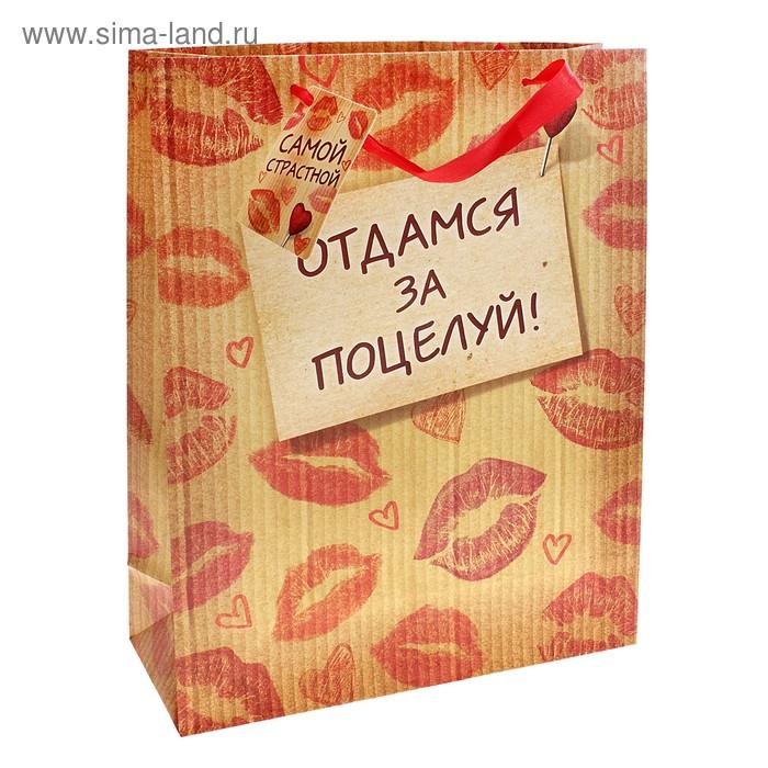 """Пакет подарочный """"Отдамся за поцелуй"""" интим"""
