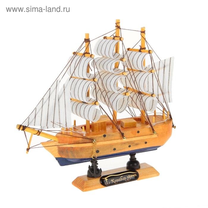 Корабль сувенирный малый - борта светлое дерево с синим дном, три мачты, белые паруса с полосой