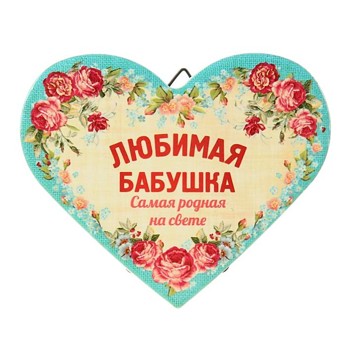 """Сердце """"Любимая бабушка"""""""