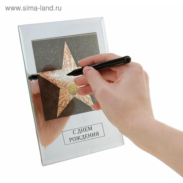 """Диплом звезда """"С днем Рождения"""" + маркер"""