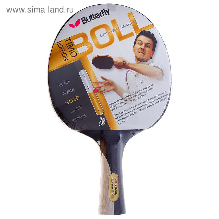 Ракетка для настольного тенниса Butterfly Timo Boll gold, анатомическая/коническая ручка