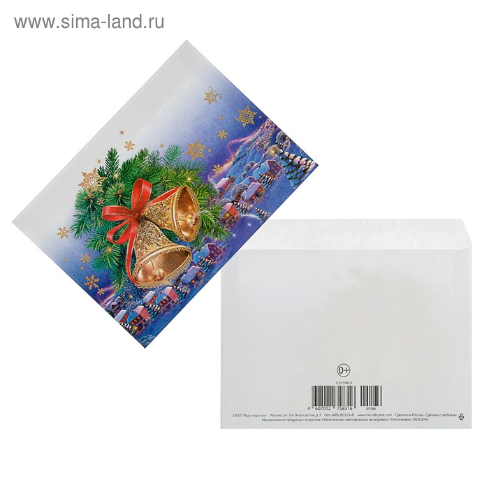 Сима ленд открытки почтовые, картинки поездами картинки
