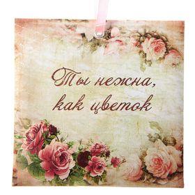 "Аромасаше в конвертике ""Ты нежна, как цветок"", аромат тюльпана"