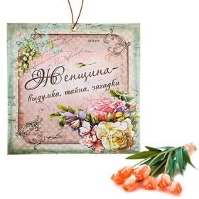 """Аромасаше в конвертике """"Женщина - выдумка, тайна, загадка"""", аромат тюльпана"""