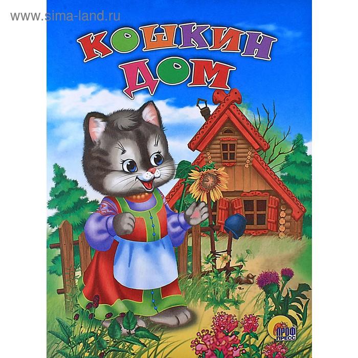 """Книжка """"Кошкин дом"""" серия Веселые книжки малышам, 12 страниц"""