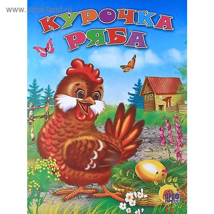 """Книжка """"Курочка Ряба"""", серия Веселые книжки малышам, 12 страниц"""