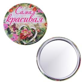 """Зеркало """"Самая красивая"""""""