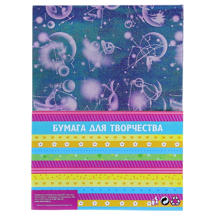 """Бумага для творчества фольгированная """"Созвездия на синем"""" А4, набор 10 листов"""