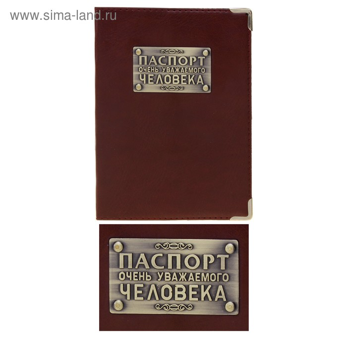 """Обложка для паспорта """"Паспорт очень уважаемого человека"""""""