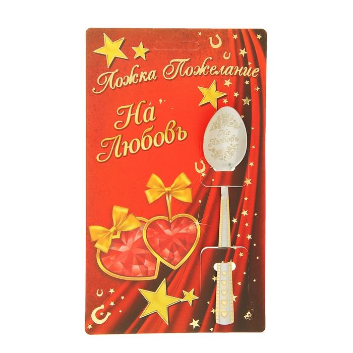 """Ложка на открытке """"На любовь"""""""