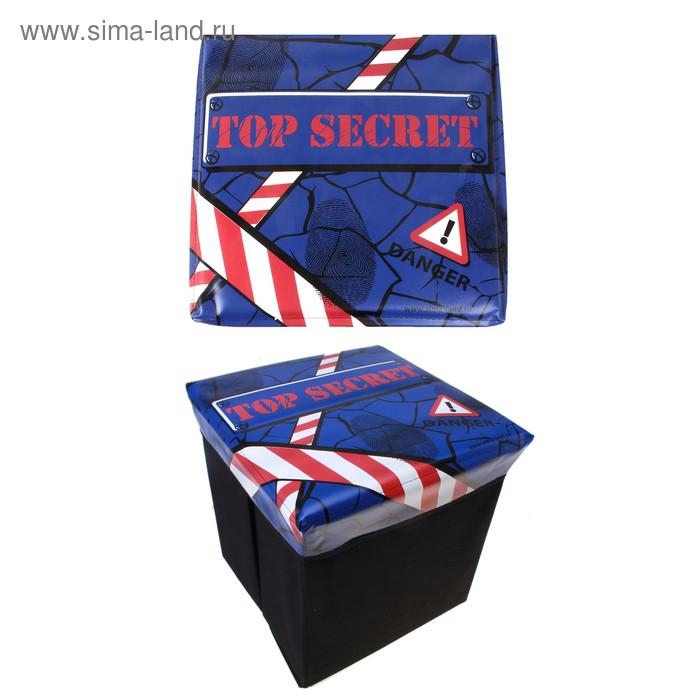 """Пуфик куб """"Top secret"""", складной"""