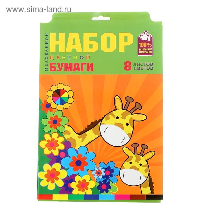 """Бумага цветная А4, 8 листов, 8 цветов """"Жирафы"""" в папке"""