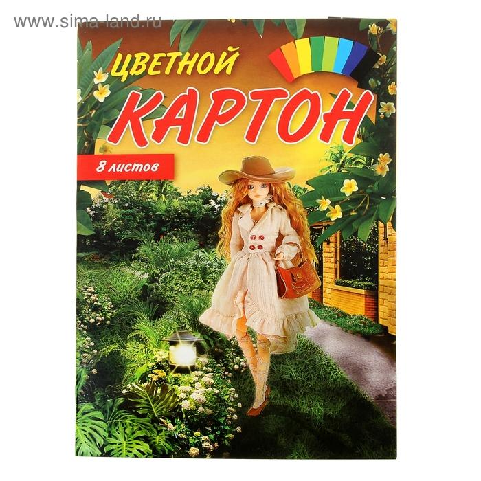 """Картон цветной А4, 8 листов, 8 цветов """"Моя Кукла"""""""