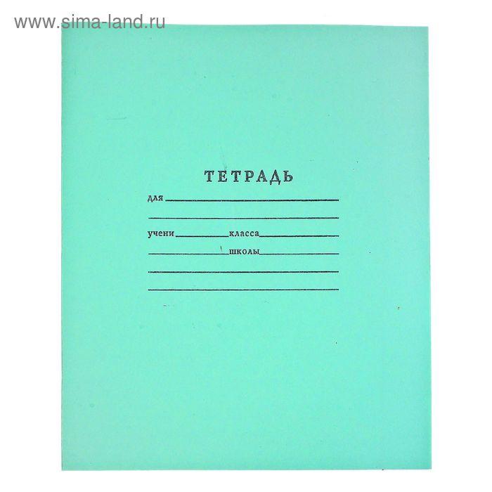 """Тетрадь 12 листов узкая линейка """"Зелёная обложка"""", белизна 95% (по 10 штук в запайке)"""