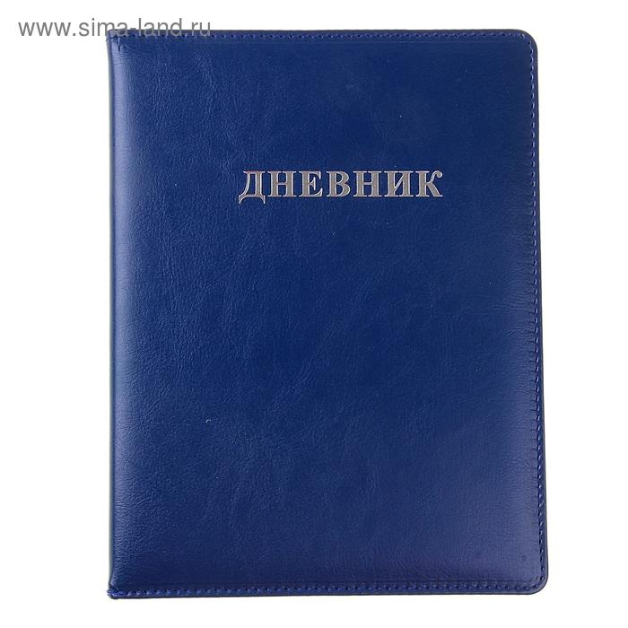 """Дневник школьный для старших 5-11 кл """"Классика"""" обложка ПВХ, синий"""