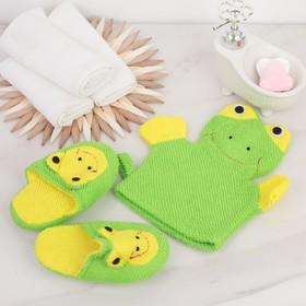 Набор банный детский 'Лягушонок', 2 предмета: мочалка (20,5х20,5 см), тапочки 15 см (антискользящая подошва) Ош